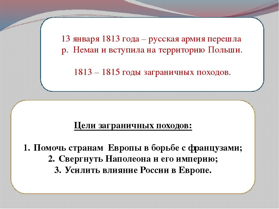 13 января 1813 года – русская армия перешла р. Неман и вступила на территорию...