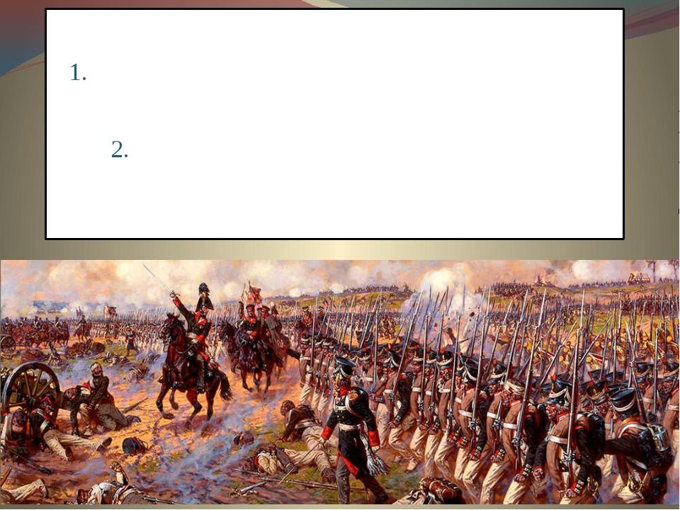 Почему сражение под Лейпцигом называют Битвой народов? Почему армия Наполеона...