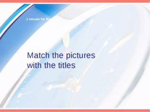 1 minute for the task Match the pictures with the titles