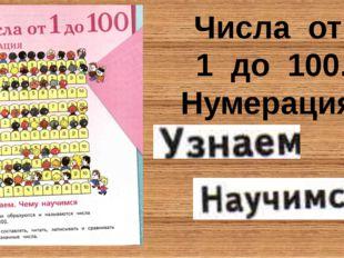 Числа от 1 до 100. Нумерация.