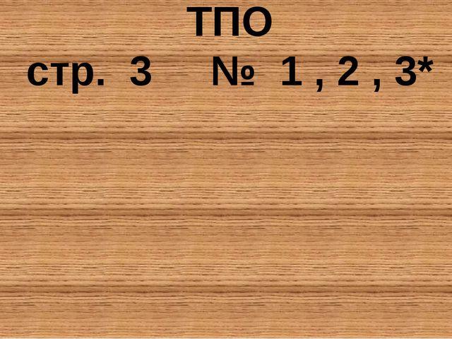 ТПО стр. 3 № 1 , 2 , 3*