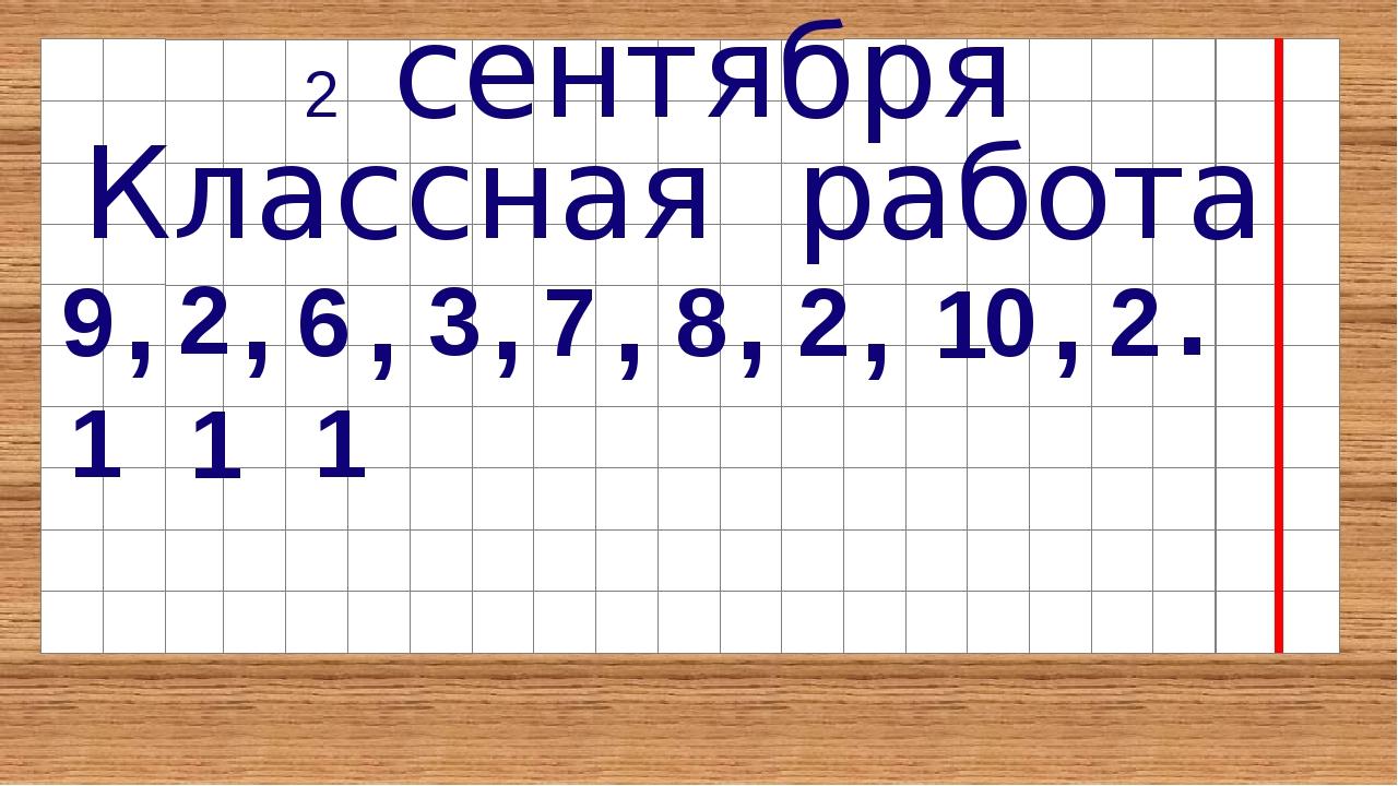 1 1 1 2 6 3 7 8 2 1 0 2 , , , , , , , , .