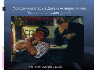И.Е.Репин «Солоха и дьяк» Солоха считалась в Диканьке ведьмой или была ею на