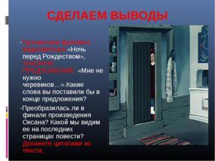 СДЕЛАЕМ ВЫВОДЫ -Просмотрев фрагмент видеофильма «Ночь перед Рождеством», ЗАКО