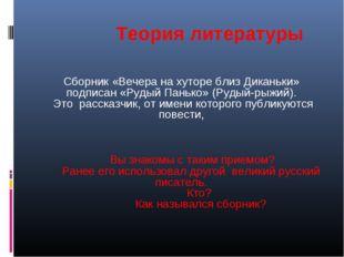 Теория литературы Сборник «Вечера на хуторе близ Диканьки» подписан «Рудый П