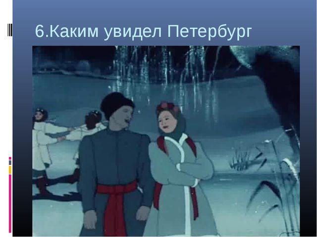6.Каким увидел Петербург Вакула?