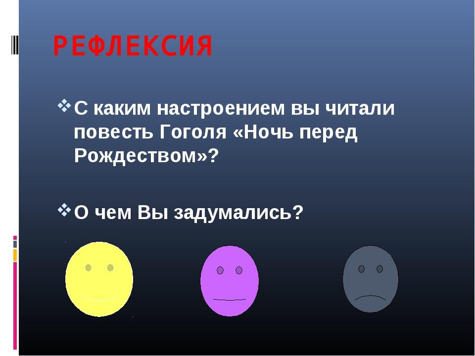 РЕФЛЕКСИЯ С каким настроением вы читали повесть Гоголя «Ночь перед Рождеством...