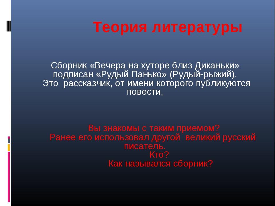 Теория литературы Сборник «Вечера на хуторе близ Диканьки» подписан «Рудый П...