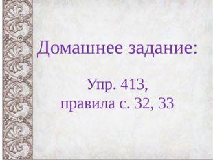 Домашнее задание: Упр. 413, правила с. 32, 33
