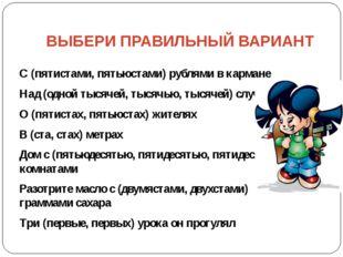 ВЫБЕРИ ПРАВИЛЬНЫЙ ВАРИАНТ С (пятистами, пятьюстами) рублями в кармане Над (од