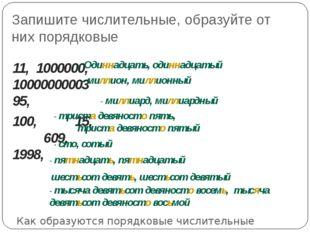 Запишите числительные, образуйте от них порядковые 11, 1000000, 1000000000395