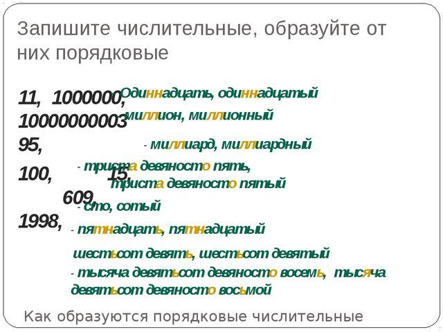 Запишите числительные, образуйте от них порядковые 11, 1000000, 1000000000395...