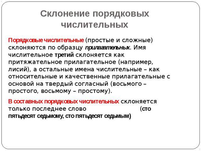 Склонение порядковых числительных Порядковые числительные (простые и сложные)...
