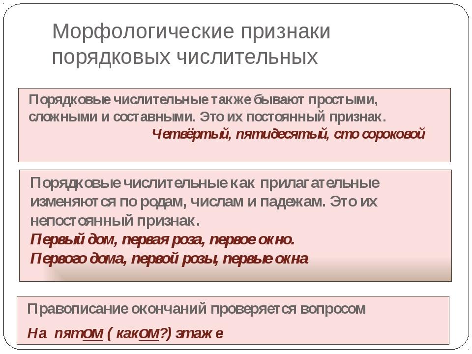 Морфологические признаки порядковых числительных Порядковые числительные такж...