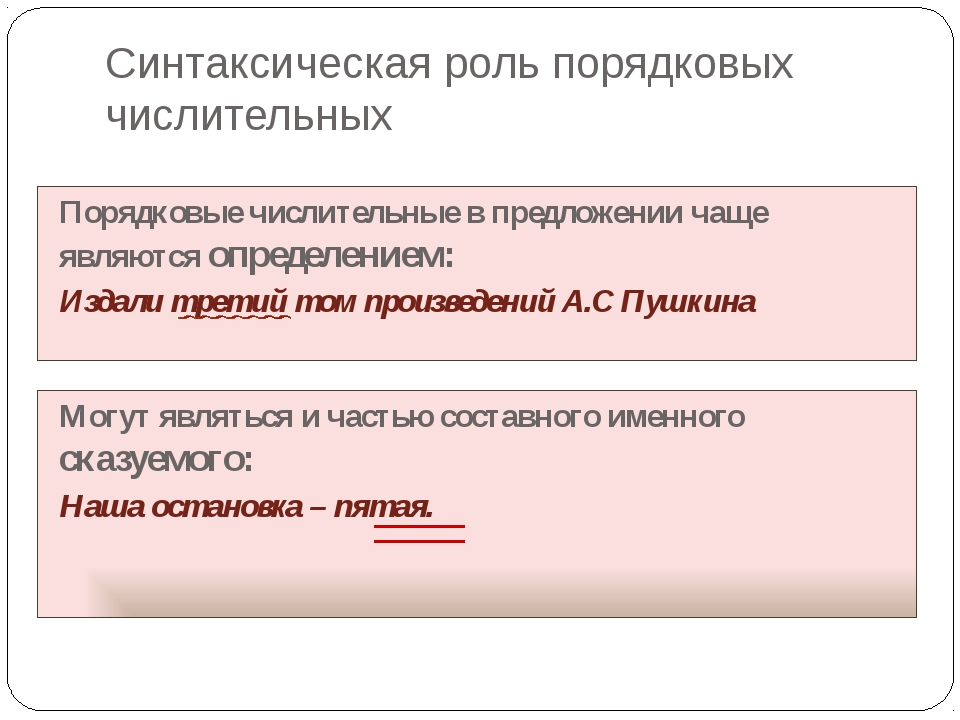 Синтаксическая роль порядковых числительных Порядковые числительные в предлож...