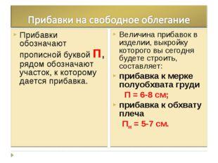 Прибавки обозначают прописной буквой П, рядом обозначают участок, к которому