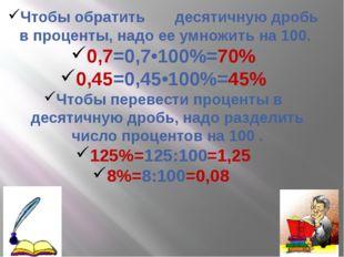 Чтобы обратить десятичную дробь в проценты, надо ее умножить на 100. 0,7=0,7•