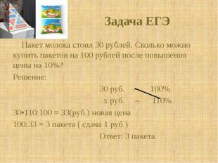 Задача ЕГЭ Пакет молока стоил 30 рублей. Сколько можно купить пакетов на 100