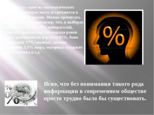 Проценты - одно из математических понятий, которое часто встречаются в повсед