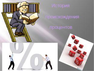 История происхождения процентов