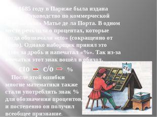 В 1685 году в Париже была издана книга «Руководство по коммерческой арифмет