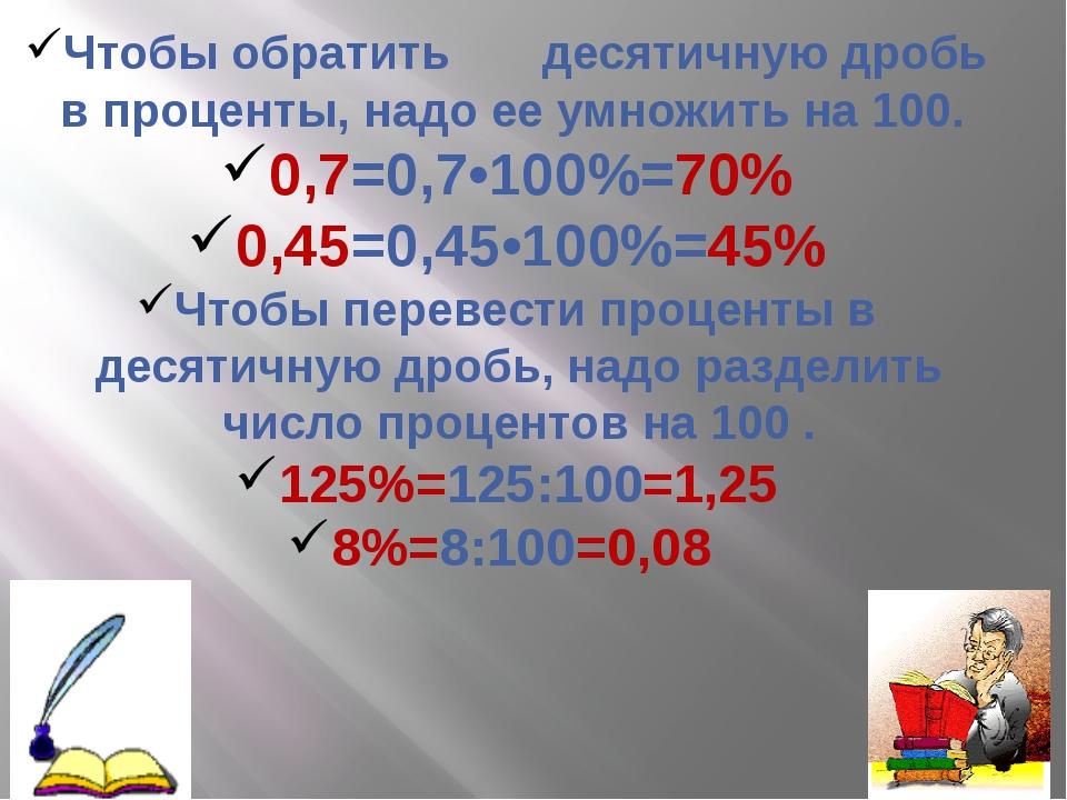 Чтобы обратить десятичную дробь в проценты, надо ее умножить на 100. 0,7=0,7•...