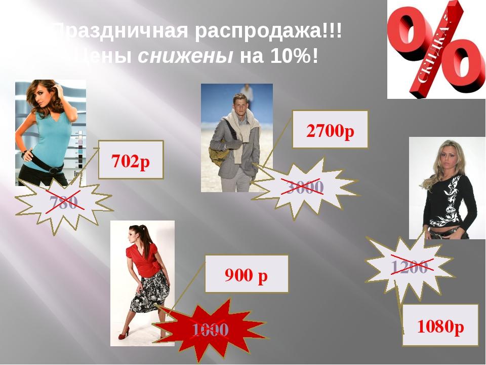 Праздничная распродажа!!! Цены снижены на 10%! 780 1000 3000 1200 702р 2700р...