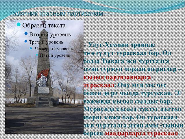 памятник красным партизанам - Улуг-Хемнин эриинде төөгүлүг тураскаал бар. Ол...