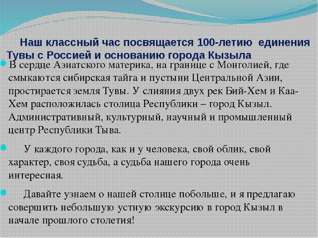 Наш классный час посвящается 100-летию единения Тувы с Россией и основанию г...