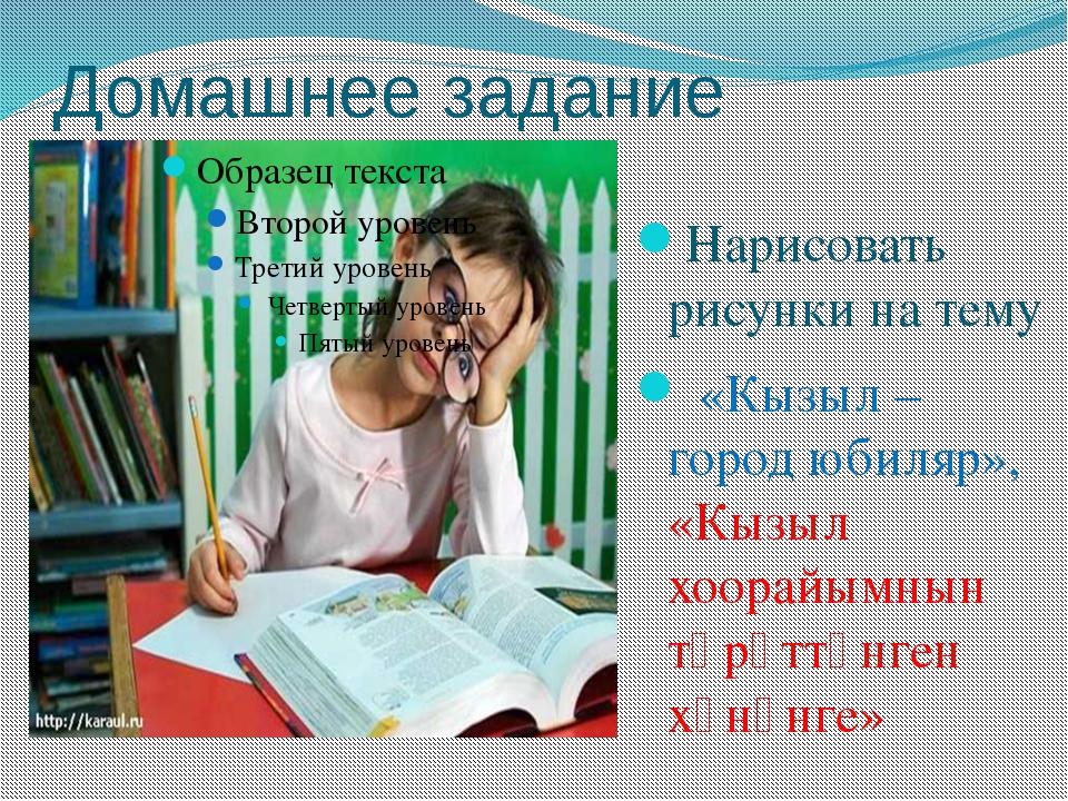 Домашнее задание Нарисовать рисунки на тему «Кызыл – город юбиляр», «Кызыл хо...