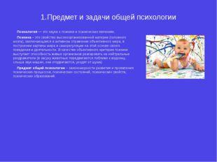 1.Предмет и задачи общей психологии Психология— это наука о психике и психи