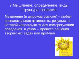 7.Мышление: определение, виды, структура, развитие. Мышление (в широком смысл