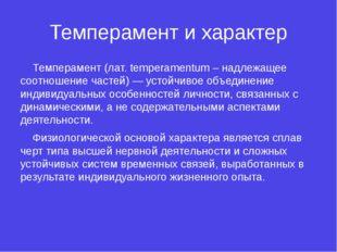 Темперамент и характер Темперамент (лат. temperamentum – надлежащее соотноше