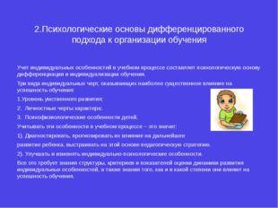 2.Психологические основы дифференцированного подхода к организации обучения У