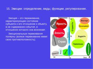 15.Эмоции: определение, виды, функции, регулирование. Эмоция – это пережива