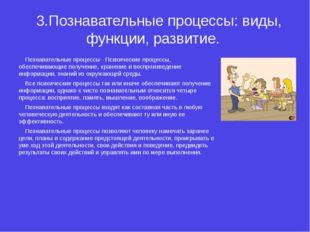 3.Познавательные процессы: виды, функции, развитие. Познавательные процессы