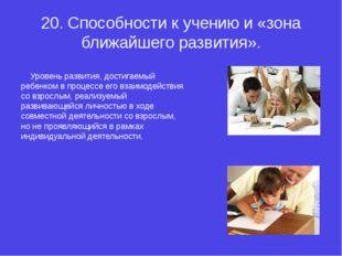 20.Способности к учению и «зона ближайшего развития». Уровень развития, дос