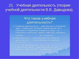 21.Учебная деятельность (теория учебной деятельности В.В. Давыдова).