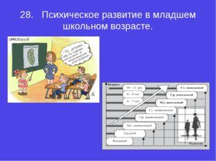 28.Психическое развитие в младшем школьном возрасте.