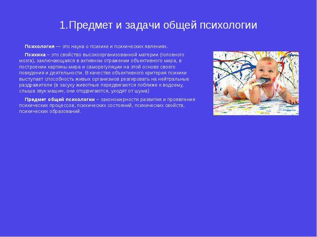 1.Предмет и задачи общей психологии Психология— это наука о психике и психи...