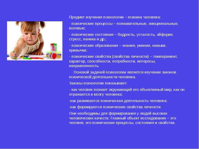 Предмет изучения психологии – психика человека: - психические процессы – позн...