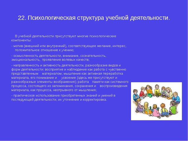 22.Психологическая структура учебной деятельности. В учебной деятельности п...