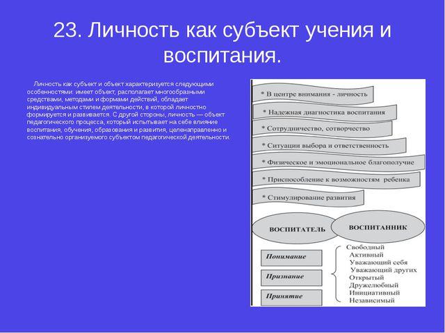 23.Личность как субъект учения и воспитания. Личность как субъект и объект...