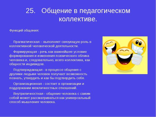 25.Общение в педагогическом коллективе. Функций общения: Прагматическая – в...