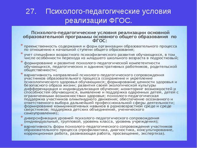 27.Психолого-педагогические условия реализации ФГОС.