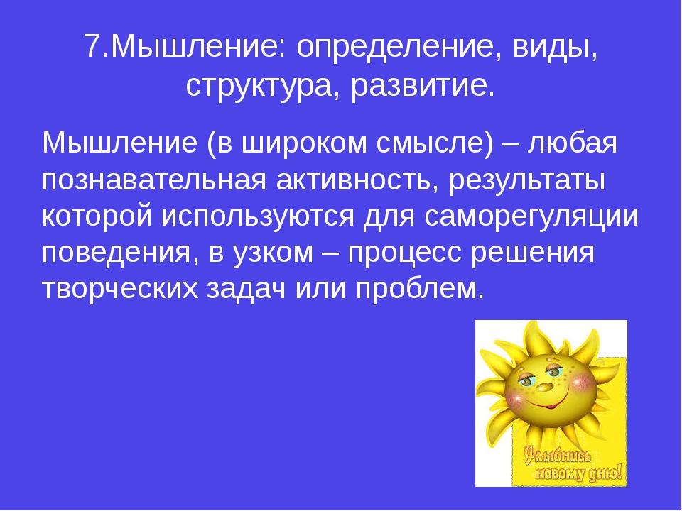 7.Мышление: определение, виды, структура, развитие. Мышление (в широком смысл...