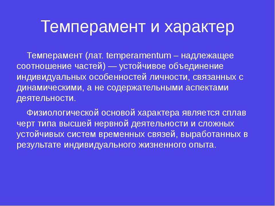 Темперамент и характер Темперамент (лат. temperamentum – надлежащее соотноше...
