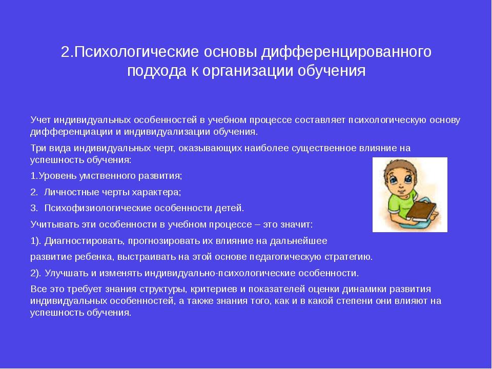 2.Психологические основы дифференцированного подхода к организации обучения У...