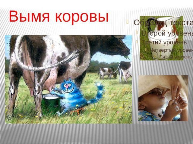 Вымя коровы
