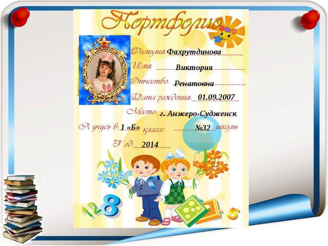 Фахрутдинова Виктория Ренатовна 01.09.2007 г. Анжеро-Судженск 1 «Б» №32 2014
